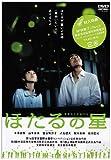 ほたるの星[DVD]