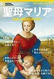 ナショナル ジオグラフィック別冊 聖母マリア
