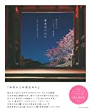 主婦の友社 清水寺の日々 FEEL KIYOMIZUDERA―清水寺公式インスタグラム写真集の画像