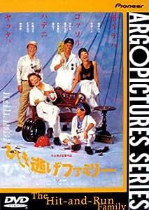 ひき逃げファミリー [DVD]