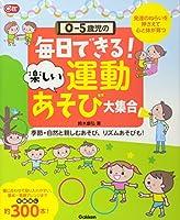 0-5歳児の 毎日できる!  楽しい運動あそび大集合 (Gakken 保育 Books)