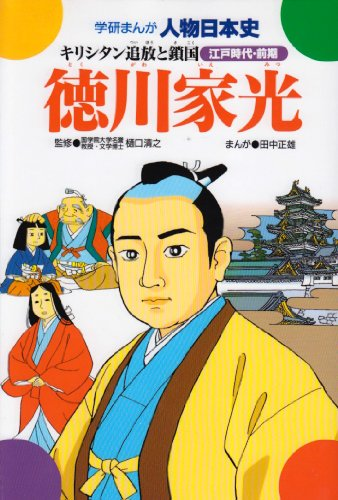 徳川家光―キリシタン追放と鎖国 (学研まんが人物日本史 江戸時代(前期))