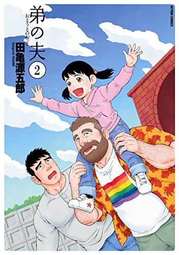 弟の夫(2) (アクションコミックス(月刊アクション))の詳細を見る