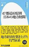 47都道府県別 日本の地方財閥 (平凡社新書)
