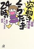 突撃くらたま24時―東京デンジャラス探訪 / 倉田 真由美 のシリーズ情報を見る