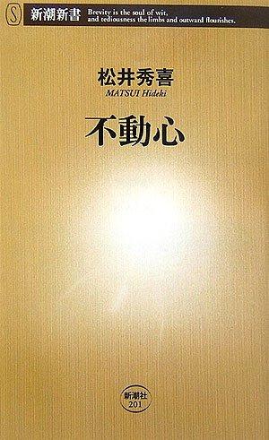 不動心 (新潮新書)