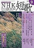 NHK短歌 2019年 09 月号 [雑誌] 画像