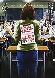 生贄投票(6) (ヤンマガKCスペシャル)