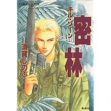 キル・ゾーン4 密林 (集英社コバルト文庫)