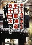 平成東海道五十三次―歩いて見て楽しむ
