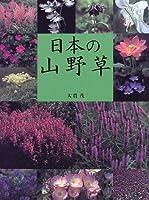 日本の山野草