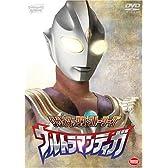 クライマックス・ストーリーズ ウルトラマンティガ [DVD]