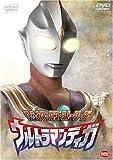 クライマックス・ストーリーズ ウルトラマンティガ[DVD]