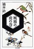 風雅の虎の巻 (ちくま文庫)
