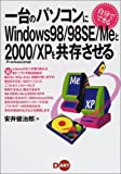 自分でできる一台のパソコンにWindows98/98SE/Meと2000/XPを共存させる (自分でできるシリーズ)