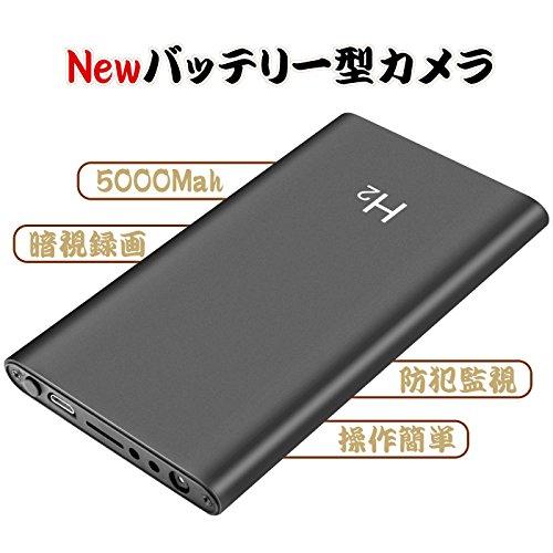 Himart 1080P 高画質隠しカメラ モバイルバッテリ...