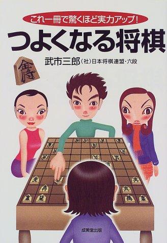 つよくなる将棋―これ一冊で驚くほど実力アップ!の詳細を見る