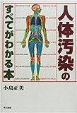 人体汚染のすべてがわかる本