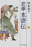 悲華 水滸伝〈1〉 (中公文庫)