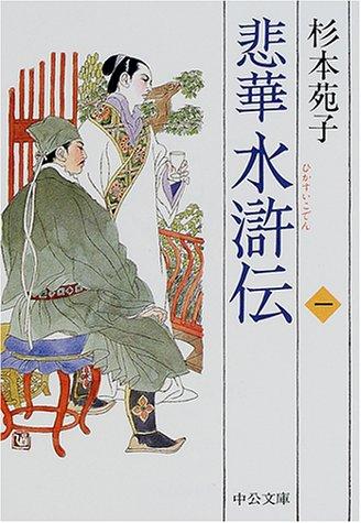 悲華 水滸伝〈1〉 (中公文庫)の詳細を見る