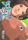 も~れつバンビ(2) (ヤンマガKCスペシャル)