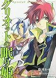 グリオットの眠り姫 1巻 限定版 (IDコミックス ZERO-SUMコミックス)