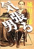 気張る男 (文春文庫) [文庫] / 城山 三郎 (著); 文藝春秋 (刊)