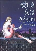 愛しき女は死せり (ハヤカワ・ミステリ文庫)