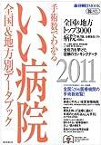 手術数でわかるいい病院 2011—全国&地方別データブック (週刊朝日MOOK)
