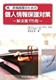 病・医院経営のための個人情報保護対策‐解決策175例