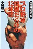 プロ野球 問題だらけの12球団〈2004年版〉