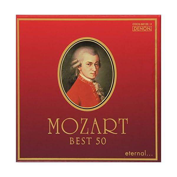 モーツァルト生誕250年記念 エターナル:モーツァルトの商品画像