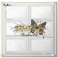 ラストエスコート ~深夜の黒蝶物語~ ドラマCD
