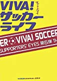 VIVA!サッカーライフ―サポーターズ・アイ