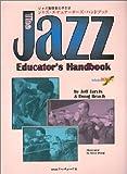 ジャズ指導の手引き ジャズエデュケーターズハンドブック