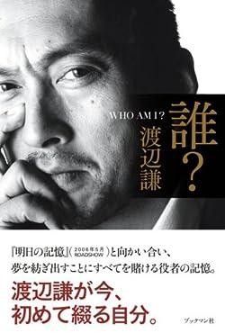 誰?-WHO AM I?