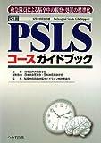 改訂 PSLSコースガイドブック―救急隊員による脳卒中の観察・処置の標準化 画像
