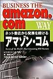 アマゾン・コム―ネット書店から発展を続ける