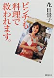 703110 花田景子さん離婚の原因!それでも安泰なほど稼いでいる仕事内容とは