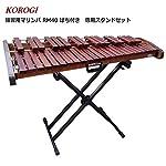 コオロギ 練習用 マリンバ RM40 専用スタンドセット 3・1/3オクターブ 40鍵盤 KOROGI