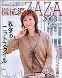 機械編ZAZA (2003-04秋冬号)