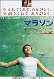 マラソン [DVD] 画像