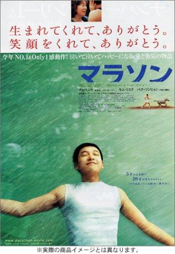 マラソン [DVD]
