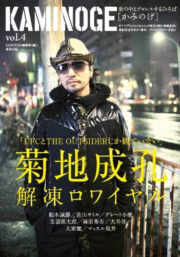KAMINOGE [かみのげ] vol.4 [雑誌] / KAMINOGE編集部 (編集); 東邦出版 (刊)