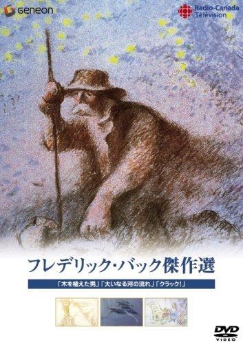 フレデリック・バック傑作選~「木を植えた男」「大いなる河の流れ」「クラック!」 [DVD]の詳細を見る