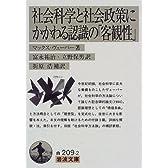 社会科学と社会政策にかかわる認識の「客観性」 (岩波文庫)