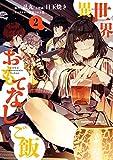 異世界おもてなしご飯(2) (角川コミックス・エース)