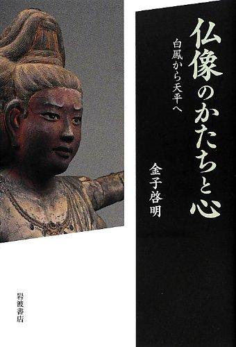 仏像のかたちと心――白鳳から天平への詳細を見る