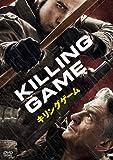 キリングゲーム[DVD]