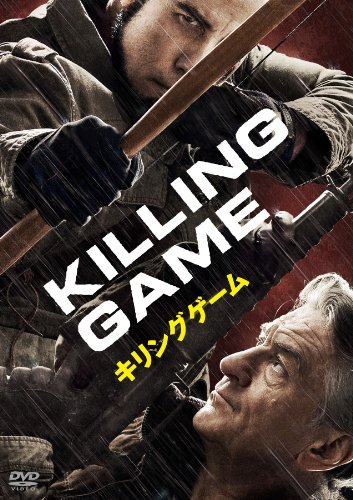 キリングゲーム [DVD]の詳細を見る